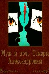 Муж и дочь Тамары Александровны