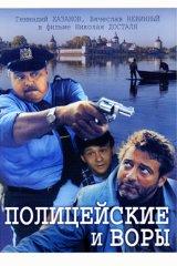 Полицейские и воры