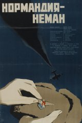 Нормандия - Неман