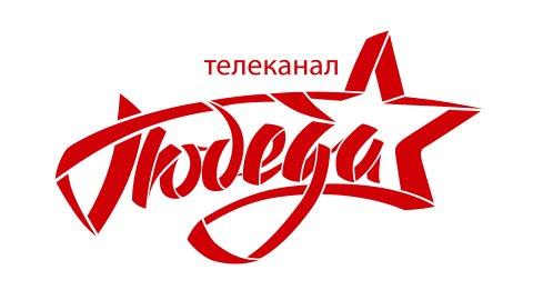 Телеканал «ПОБЕДА» доступен для зрителей Казахстана